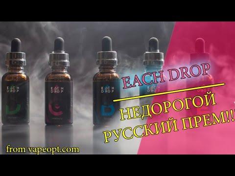 #EACH DROP - НЕДОРОГОЙ РУССКИЙ ПРЕМИУМ! /// Duck Vape