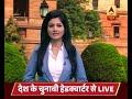 Kaun Jitega 2019: Everyone is equal in democracy, says JD(U) leader RCP Singh   ABP News - Video