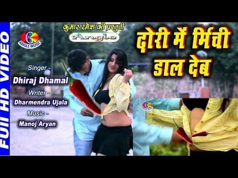 Video ढोरी में मिर्ची डाल देम Dhori Mein Mirchi Daal Dem # Dhiraj Dhamal download in MP3, 3GP, MP4, WEBM, AVI, FLV January 2017