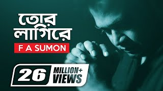 Tor Lagi Re By F A Sumon | Album Tor Lagi Re | Official Music Video Video