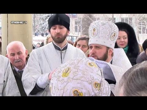 <a href='/Info/?id=87980' >Пряма трансляція Богослужіння на Водохреща з Свято-Покровського кафедрального собору у Рівному</a>