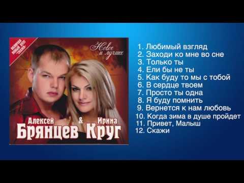 Алексей Брянцев и Ирина Круг - Любимые песни - DomaVideo.Ru