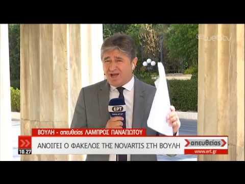 Ανοίγει ο φάκελος της Novartis στη Βουλή | 18/09/2019 | EΡΤ