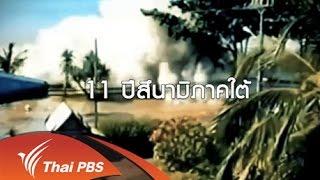รู้สู้ภัยพิบัติ - 11 ปี สึนามิภาคใต้