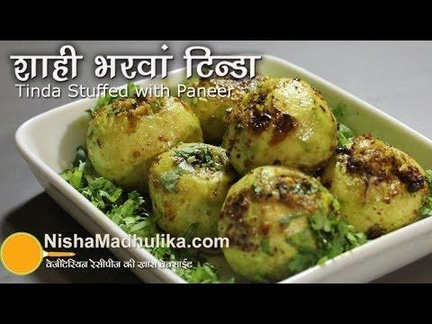 Shahi Tinda Recipes – Tinda Stuffed with Paneer