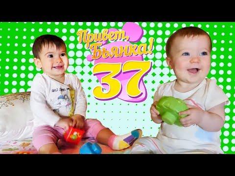 У Бьянки в гостях подружка Зара. Новые игрушки для малышей.
