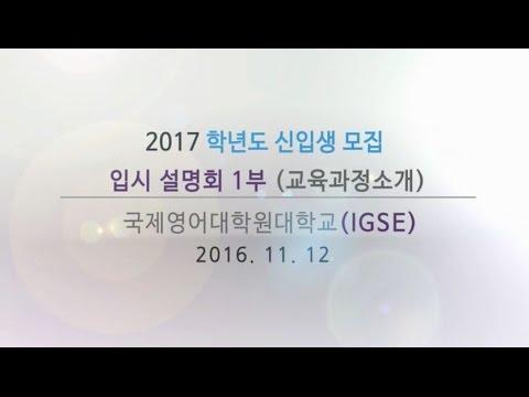 2017학년도 봄학기 신입생모집 입시설명회