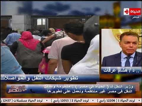 هاتفيا الاستاذ الدكتور هشام عرفات وزير النقل يتحدث عن تطوير منظومة النقل فى مصر