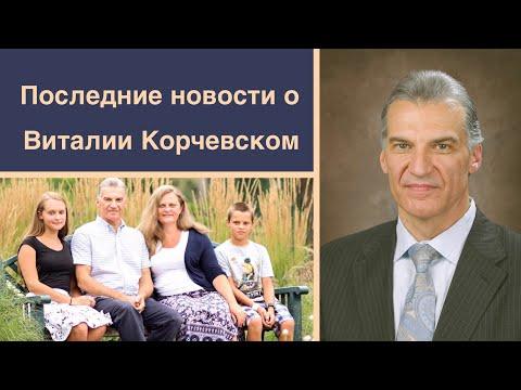 О последних событиях с Виталием Корчевским
