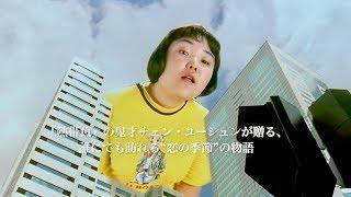 映画『熱帯魚 デジタルリストア版』『ラブ ゴーゴー デジタルリストア版』予告編