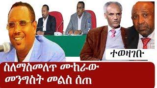 Ethiopia: የኢትዮታይምስ የዕለቱ ዜና | EthioTimes Daily Ethiopian News | Abdi illy | Abiy