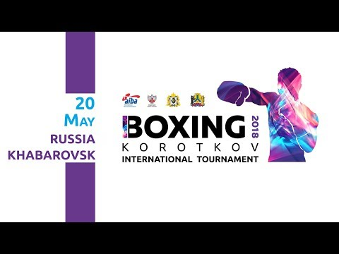 Boxing Korotkov international tournament 2018 Mens   Междунар. турнир по боксу им.Коротков. Мужчины