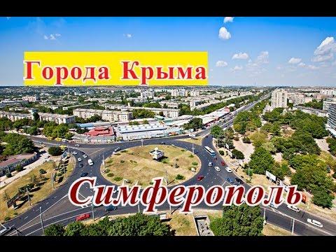 Города Крыма.Симферополь - DomaVideo.Ru