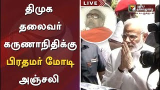 Video PM Narendra Modi pays last respect to DMK Chief Karunanidhi | #Karunanidhi  #RIPKarunanidhi #Modi MP3, 3GP, MP4, WEBM, AVI, FLV Desember 2018