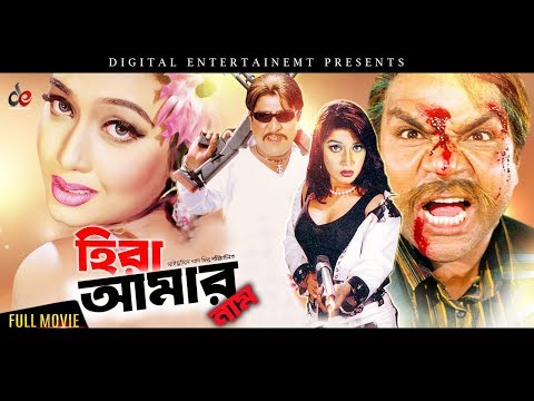 Hira Amar Naam | হীরা আমার নাম | Bangla Full Movie | Amin Khan, Moyuri, Miju Ahmed | Full HD