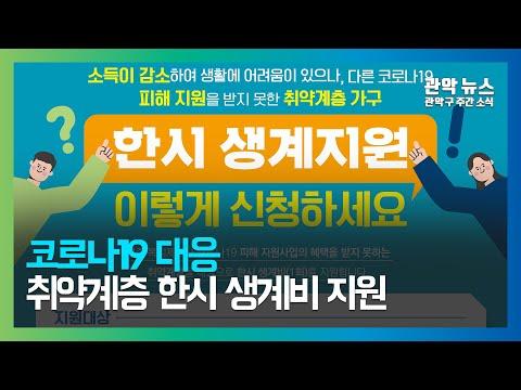 코로나19 대응 취약계층 한시 생계비 지원 - 관악 주간뉴스 5월 2주차 이미지