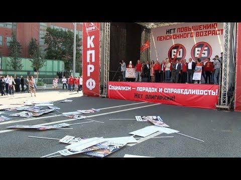 22 сентября 2018.Митинг против пенсионной реформы. - DomaVideo.Ru