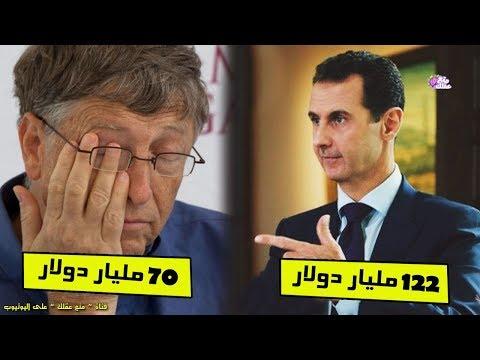 العرب اليوم - شاهد: 8 أشخاص يجعلون بيل غيتس بجانبهم فقيرًا