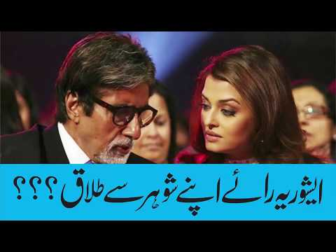 Aishwarya Rai & Abhishek Divorce News