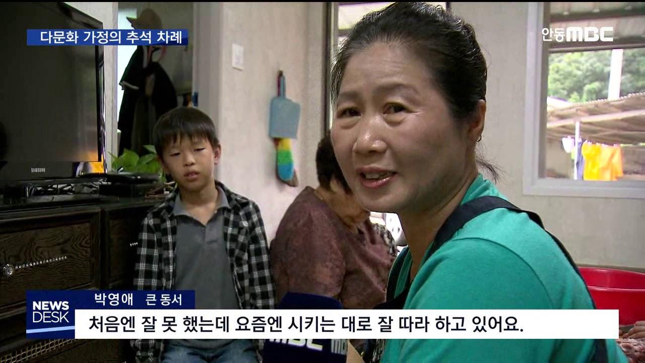R)다문화 가정의 추석..한국문화 존중