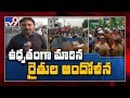 Nara Lokesh, Political JAC protest against shifting of Capital