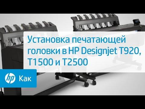 Как заменить печатающую головку плоттера hp 500