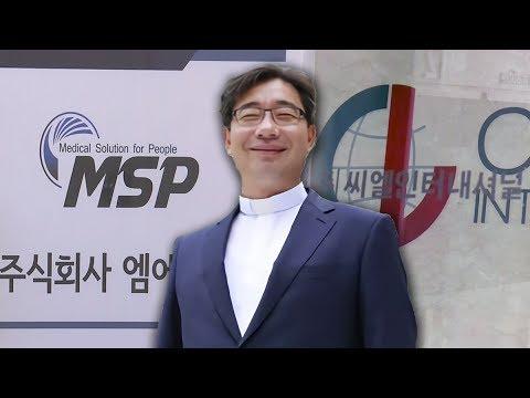 [뉴스타파] 박문서 신부, 이번에는 주가조작 관여 의혹