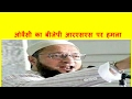 Owaisi ki shandar speechRSS BJP chup waptubes