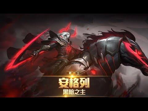 新英雄安格列介紹