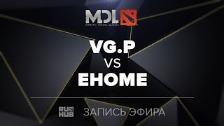 VG.P vs EHOME, MDL CN Quals, game 1 [Maelstorm, Inmate]