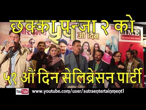 (Chhakka Panja 2 51st Days Success Celebration Party को को उपस्थित थिय ?...12 minutes.)