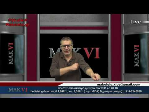 Διαδικτυακό Μακελειό 6 | 11-10-2016
