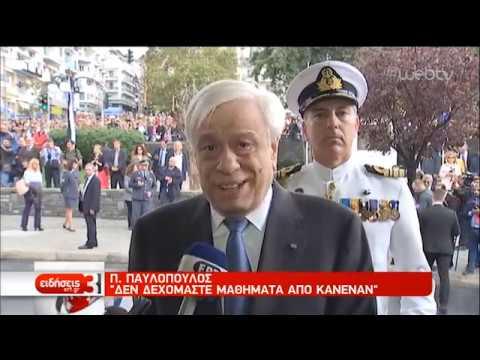 Μήνυμα Παυλόπουλου στην Άγκυρα | 04/10/19 | ΕΡΤ