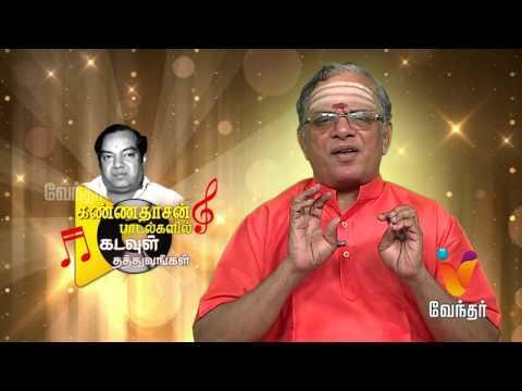Putham Puthu Kaalai |Kannadasan Padalkalil Kadavul Thathuvangal | (16/04/2017) | [Epi-959]
