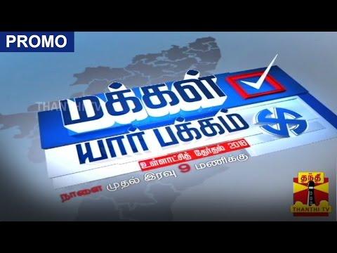 -27-09-2016-Makkal-Yaar-Pakkam-Promo-Thanthi-TV