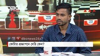 Video কোটার প্রজ্ঞাপনে দেরি কেন?    রাজকাহন    Rajkahon-1    DBC NEWS 09/05/18 MP3, 3GP, MP4, WEBM, AVI, FLV September 2018
