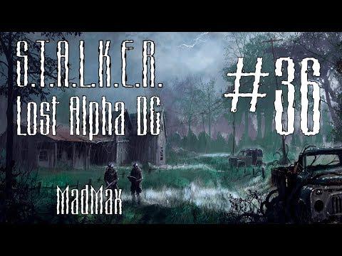 STALKER: Lost Alpha DC. Часть 36 - Необычная охранная система
