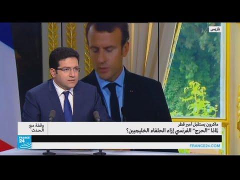 العرب اليوم - شاهد: ماكرون يستقبل أمير قطر ومحاولات لحل الأزمة