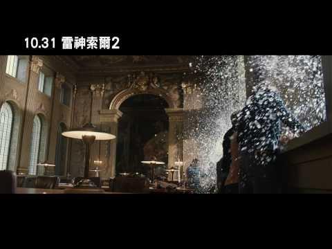 《雷神索爾2: 黑暗世界》人物訪談-導演篇 10月31日上映!