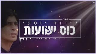 הזמר לידור יוספי – בסינגל חדש - כוס ישועות