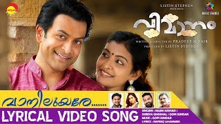 Vaaniluyare Lyrical Video Song Vimaanam