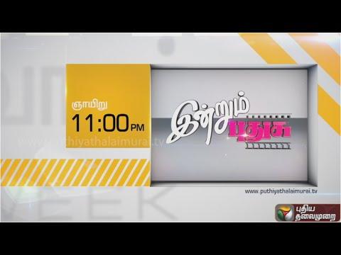 Indrum-Pudhusu-Promo-21-08-2016-Puthiya-Thalaimurai-TV