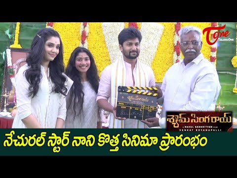 Natural Star Nani's New Movie Shyam Singha Roy Launch | Nani | Sai Pallavi | TeluguOne Cinema