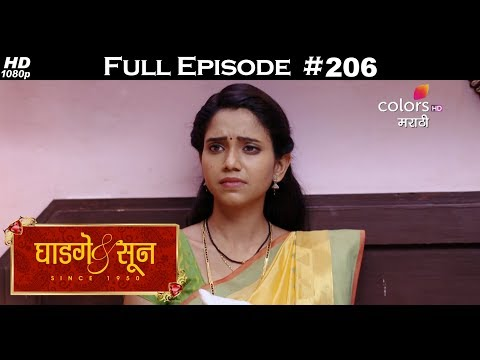 Video Ghadge & Suun - 29th March 2018 - घाडगे & सून - Full Episode download in MP3, 3GP, MP4, WEBM, AVI, FLV January 2017