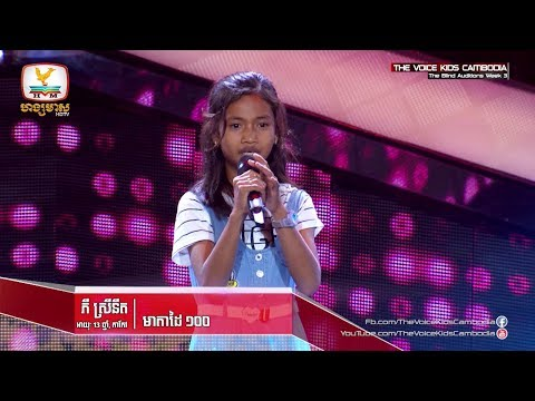 P Sreynit, 100 Handmade Mother, The Voice Kids Cambodia, Blind Auditions Week 3