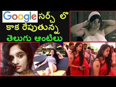 Video Tollywood Actress Aunties who are top in google search Tollywood Telugu cine news download in MP3, 3GP, MP4, WEBM, AVI, FLV January 2017