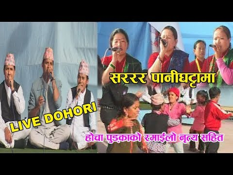 (Live Dohori 2074, सररर पानीघट्टामा ft. Rameshraj Bhattrai, Phoolmaya KC, Krishna Reule & friends - Duration: 15 minutes.)