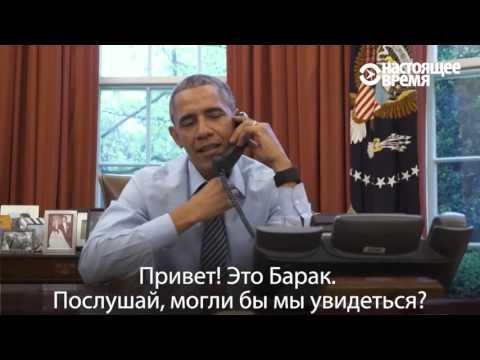 Барак Обама после ухода из Белого дома - DomaVideo.Ru