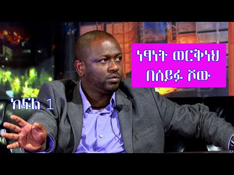 Netsanet Workeneh at Seifu on EBS Part 1