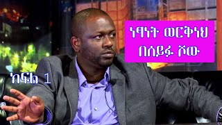 Seifu on Ebs - Interview With Netsanet Workeneh  Part 1
